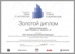 Золотой диплом конкурса