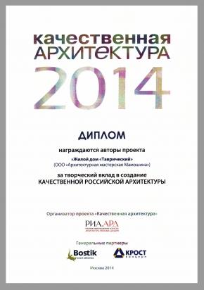 Диплом  за творческий вклад в создание качественной российской архитектуры
