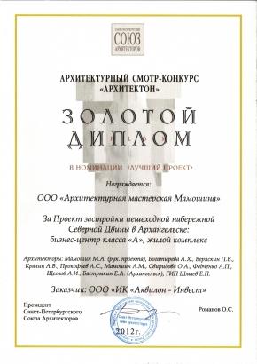 Золотой диплом смотра-конкурса