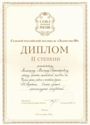 Диплом II степени фестиваля