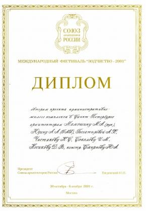 Диплом фестиваля