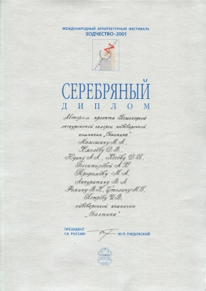 Серебряный диплом фестиваля