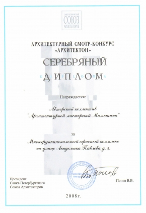 Серебряный диплом смотра-конкурса