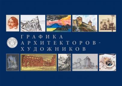 Альбом графики архитекторов-художников