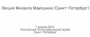 Мамошин М.А. - Лекция в рамках биеннале «Архитектура Петербурга 2013»