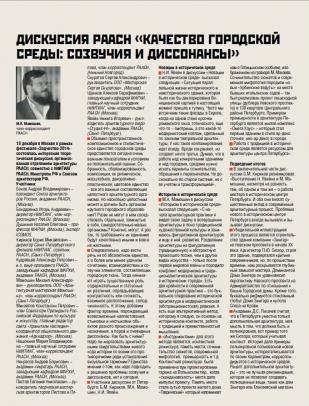 Статья М.А. Мамошина в