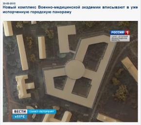 Сюжет в новостях о строительстве клиники ВМА