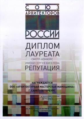Диплом лауреата смотра-конкурса Репутация