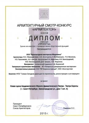 Диплом Архитектон за Новую сцену МДТ.2015 г.