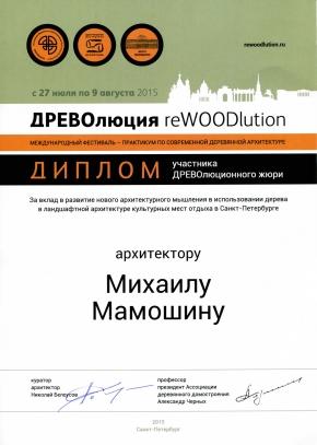 Диплом участника ДРЕВОлюционного жюри