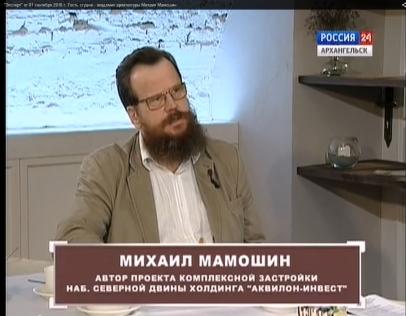 М. Мамошин в программе