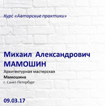 Лекция М.А. Мамошина в ЦДА