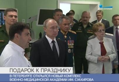 В День ВМФ Президент осмотрел новую клинику ВМА