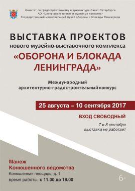 Выставка проектов нового МВК