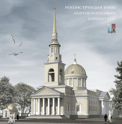 В Кронштадте готовятся воссоздать Андреевский собор