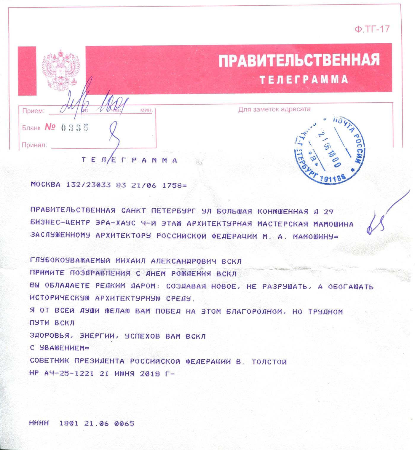 Правительственная телеграмма_22.06._web
