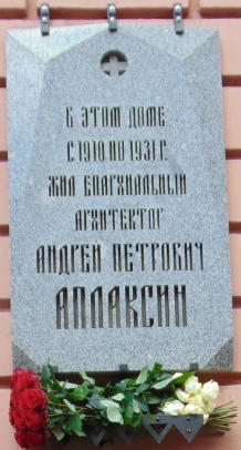 Мемориальная доска Аплаксину