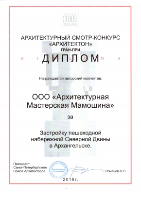 Гран-при Архитектон