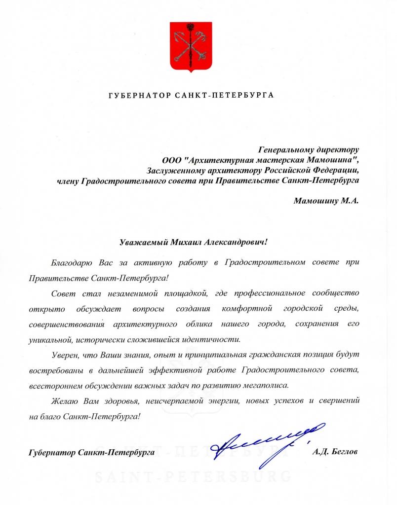 Грамота Губернатора СПб А.Д. Беглова_Мамошину М.А.