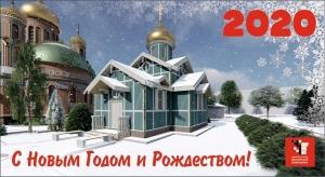 С Новым годом и Рождеством! web