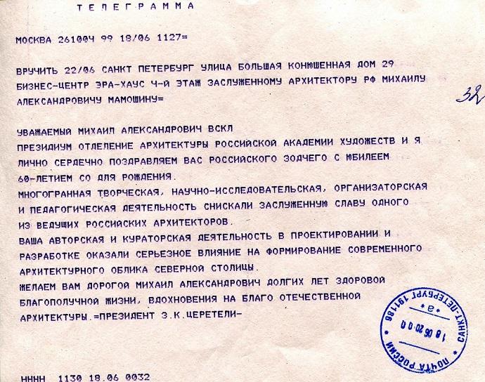 Мамошин М.А._60_телеграмма Церетели