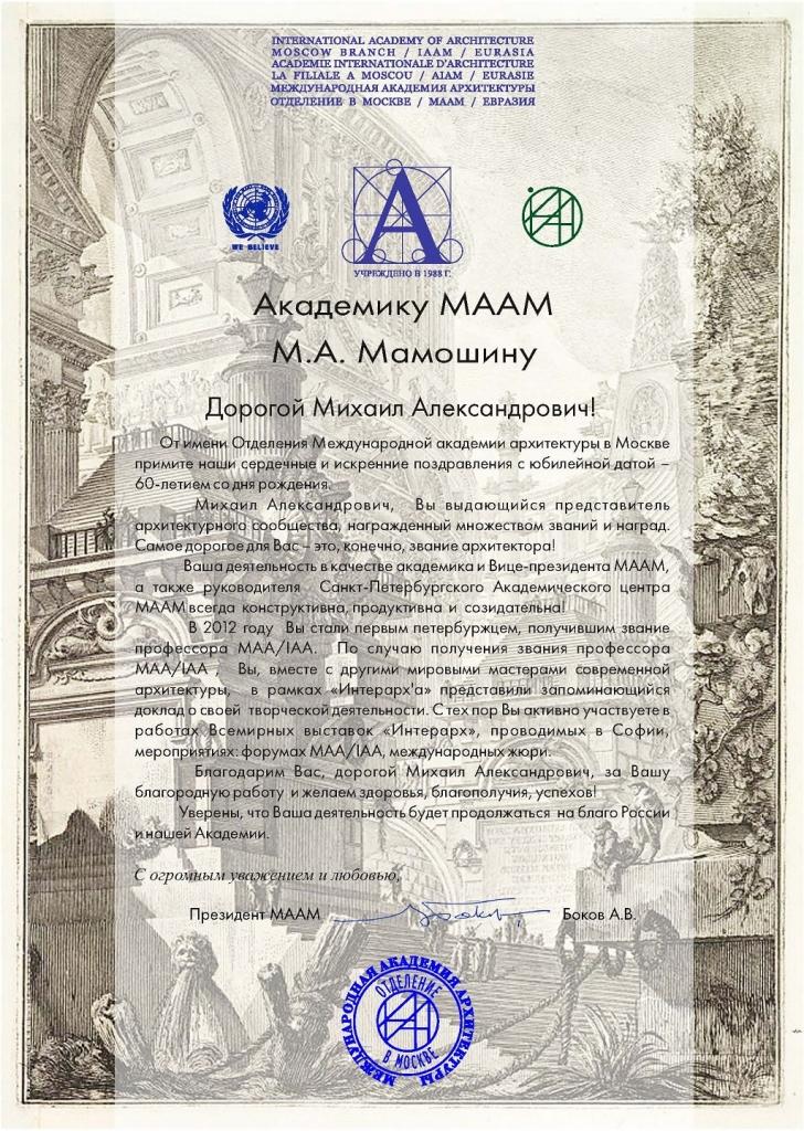 Мамошин М.А.__60_МААМ