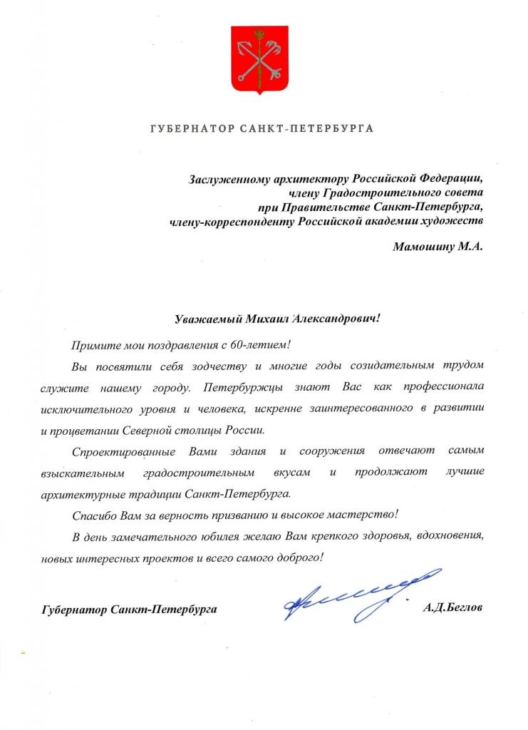 Поздравление Губернатора СПб_Мамошину М.А._60_1400