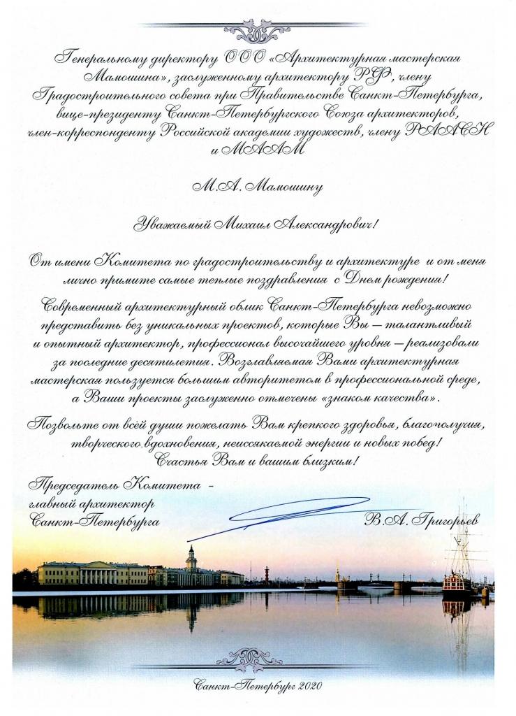 Поздравление КГА Григорьев_Мамошину_веб