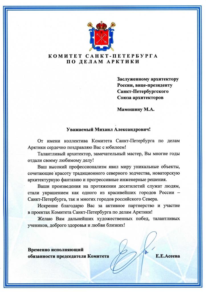 Поздравление Комитета по делам Арктики_Мамошину М.А._60_веб