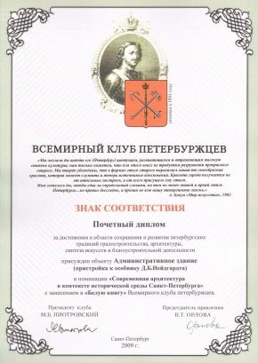 Диплом Всемирного Клуба петербуржцев за Административное здание