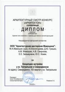 АМ_Мамошина_Архитектон_проекты_серебряный диплом