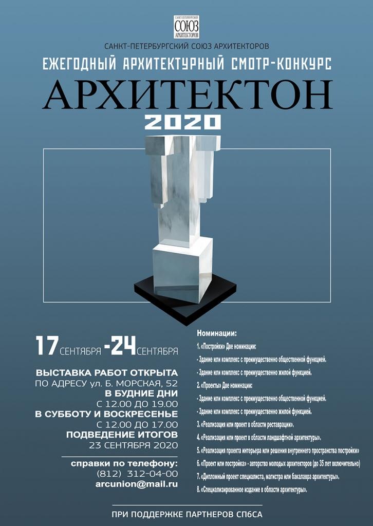 АРХИТЕКТОН_А-1LITL