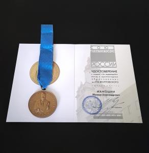 Медаль И.В. Жолтовского_М.Мамошин