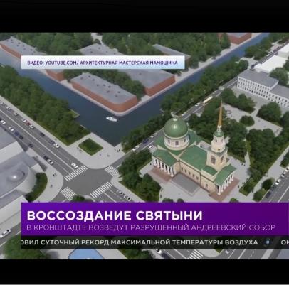 Воссоздание святыни: Андреевский собор. Телеканал 78