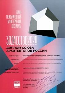 АМ_Мамошина_Зодчество 2020 диплом Северодвинск