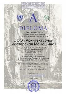 АМ_Мамошина_МААМ-Зодчество2020-диплом за Северодвинск