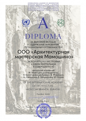 Диплом МААМ за концепцию в Северодвинске