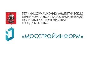 Поздравление от Мосстройинформ