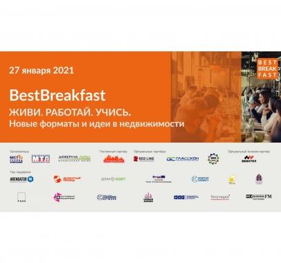 М.А. Мамошин принял участие в BestBreakfast «ЖИВИ. РАБОТАЙ. УЧИСЬ...»