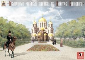 Мемориально-храмовый комплекс св. Димитрия Солунского в г. Краснодаре