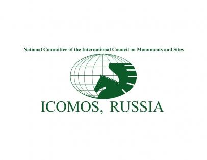 М.А. Мамошин избран членом научного комитета ИКОМОС