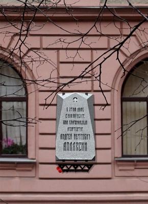 Мемориальная доска архитектору А.П. Аплаксину