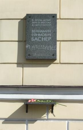 Мемориальная доска композитору  В.Е. Баснеру