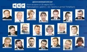АМ_Мамошина_дискуссионный клуб НСП