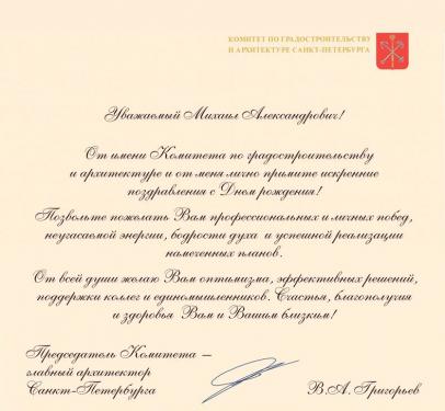 C Днём рождения, Михаил Александрович!