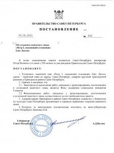 АМ_Мамошина_Постановление  Правительства СПб_памятный знак