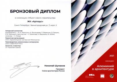 Бронзовый диплом фестиваля