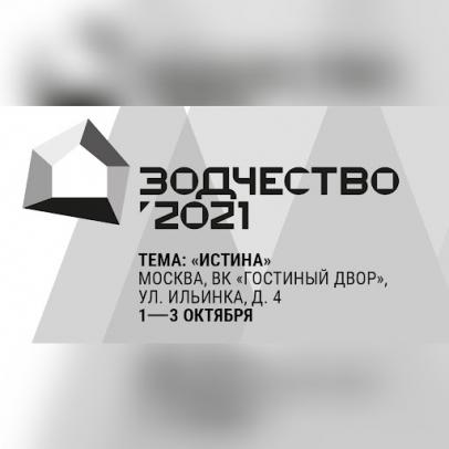 Наши работы на международном фестивале «Зодчество 2021»